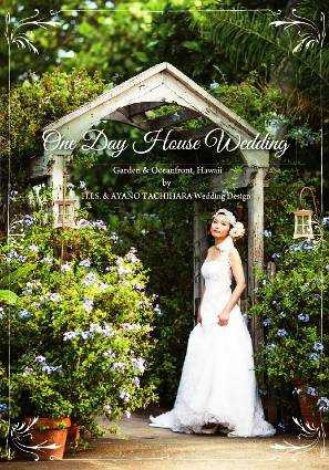 「One Day Wedding Party」パンフレット