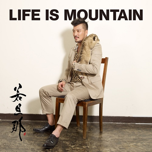 若旦那『LIFE IS MOUNTAIN』ジャケット