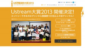 1118_news05_ustream2013