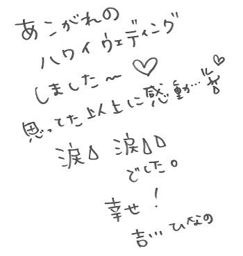 20131024_吉川ひなの_01