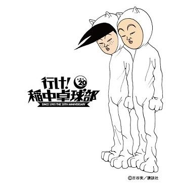 20131031_稲中卓球部_01