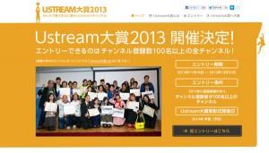 1118_news05_ustream2013