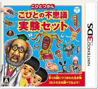 20131112_こびと図鑑